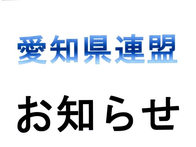 2019年度 大学等入学試験にかかる推薦書の発行について【通知】