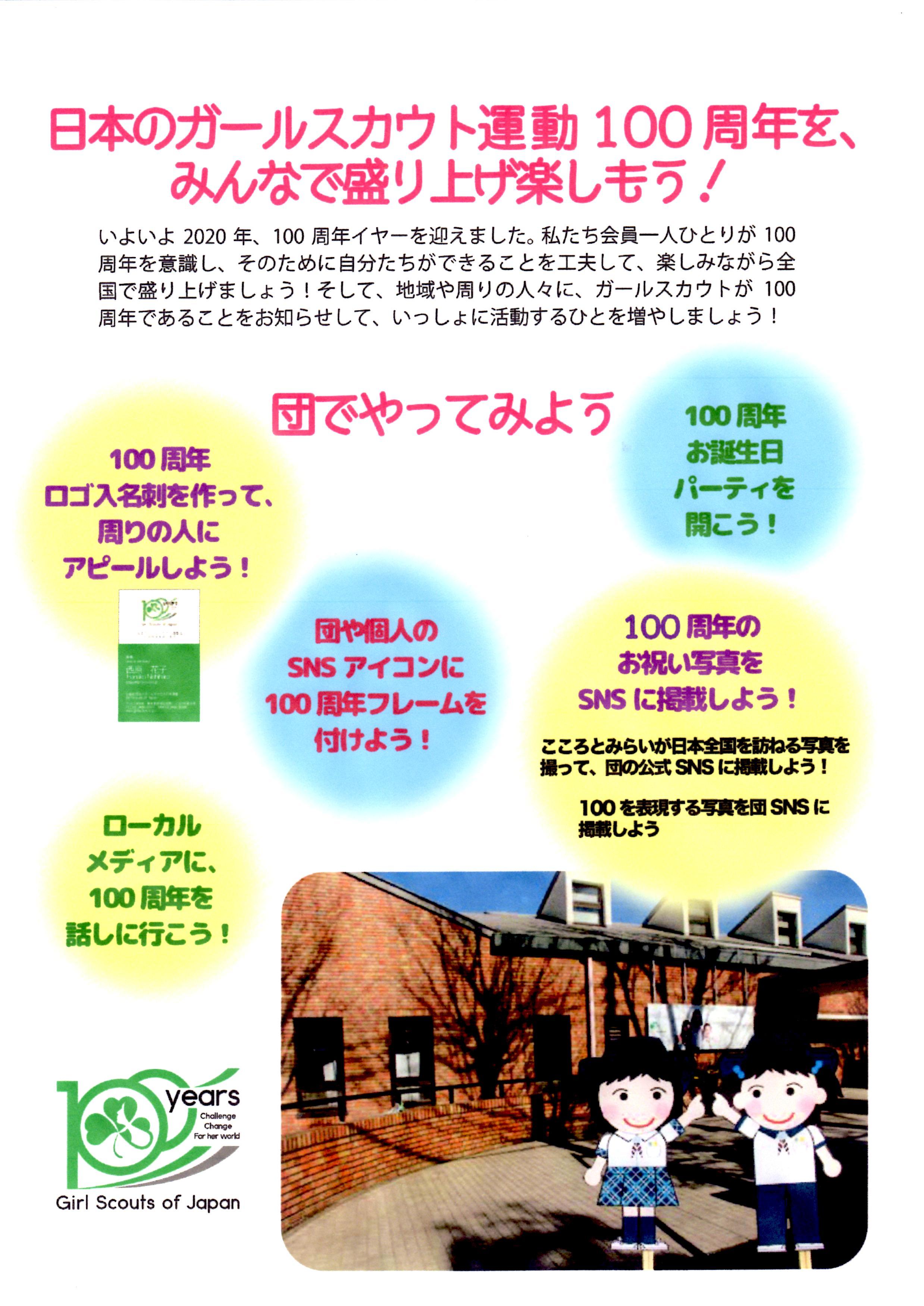 日本のガールスカウト運動100周年 アクション実施のお願い【依頼】